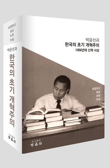 <박윤선과 한국의 초기 개혁주의>