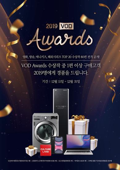 2019 VOD Awards 경품이벤트! 의류건조기, 노트북, 스타일러까지 2019명 추첨