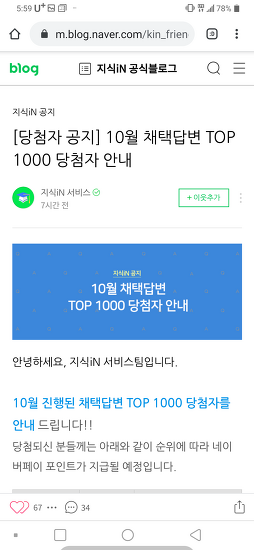 네이버 지식인 이달의 채택왕 TOP 1000위