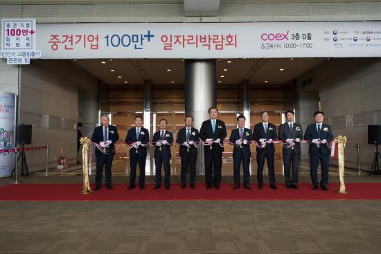 [17.05] 코엑스 중견기업 일자리 박람회 현장 이력서 사진 촬영 부스 운영