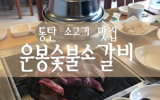 동탄 오산 소고기 갈비살 맛집 운봉숯불소갈비 후기