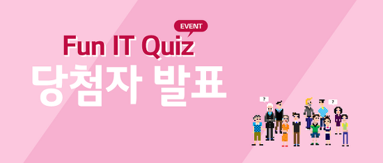 LG CNS Fun IT Quiz 9월 이벤트 당첨자 발표
