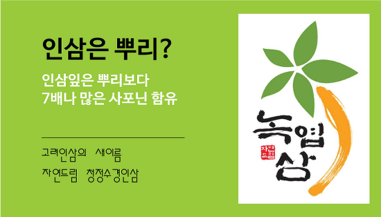 청정 水耕 고려인삼 원료 및 응용상품 제조판매사업