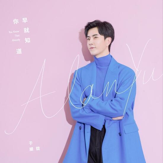 위멍롱(우몽롱)의 신곡 《你早就知道 니조취지도》 공개, 팬들에게 달콤한 고백으로 따뜻한 겨울 맞이
