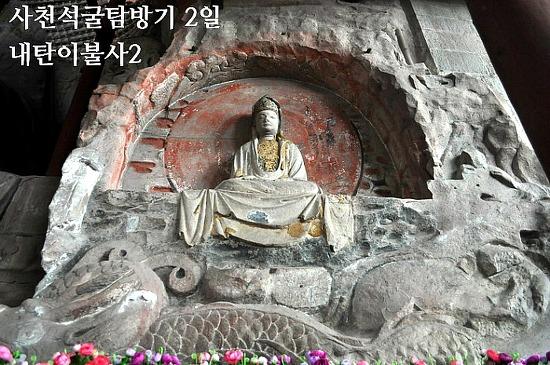 사천석굴탕방기 - 2일 합천 내탄이불사涞滩二佛寺2