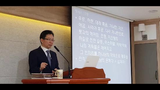 20200726 주일예배설교(14강 창세기17장)
