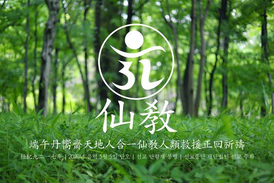 """민족종교 선교(仙敎), 천지인합일 """"단오 단향재"""" 봉행"""