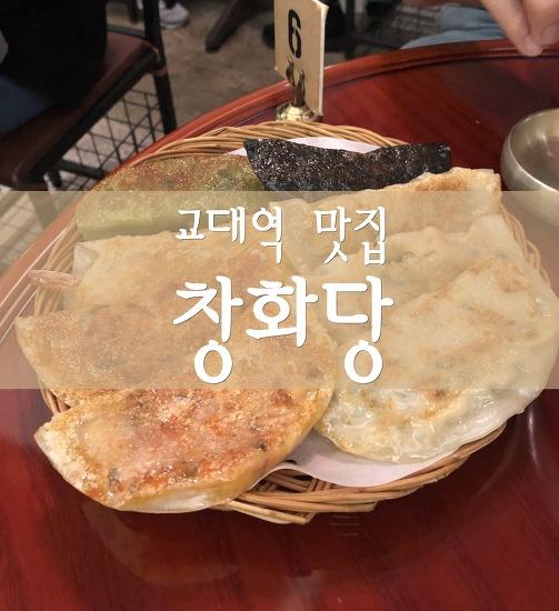 교대역 맛집 창화당 떡볶이 만두 쫄면 솔직후기