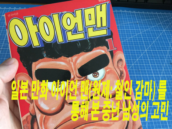 일본 만화 <아이언 맨(원제:철인 감마)>를 통..