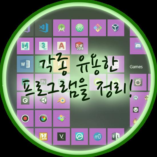 [정리] 프로그램 소개글 종합