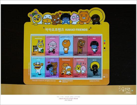 카카오프렌즈 기념우표 (KAKAO FRIENDS)
