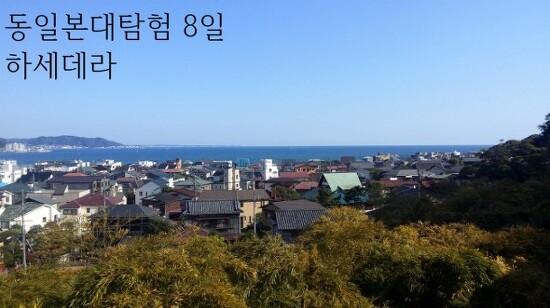 동일본대탐험 - 8일 가마쿠라6 (하세데라長谷寺)