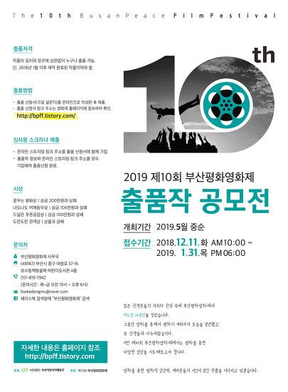제10회 부산평화영화제 공식경쟁작 공모전