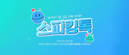 어린이 영어회화 '윤선생 스피킹톡' 한 달 체험 이벤트