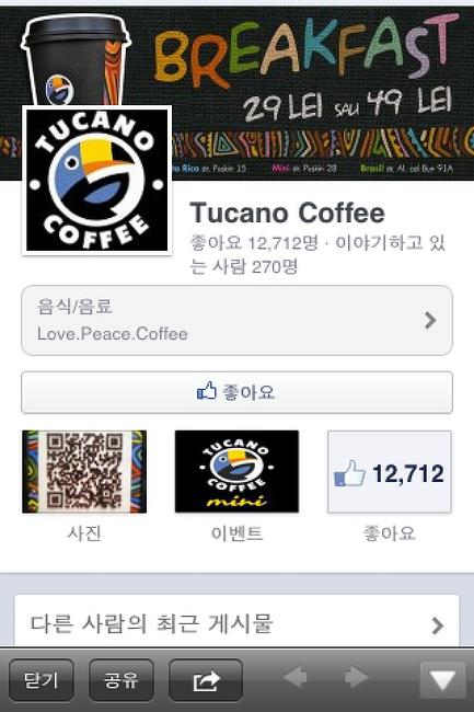 디지털 QR코드의 변신-아날로그 QR코드 커피 콩