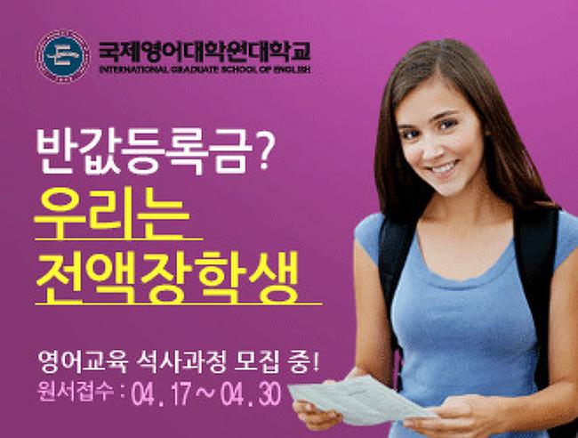 영어교육 석사과정 IGSE 전액장학생 모집