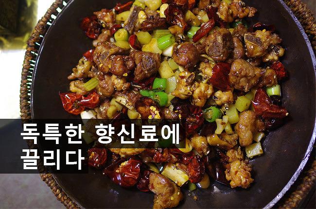 [중국여행] 한국인 입맛에 어울리는 중국 현지 음식