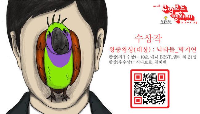 [수상작 발표]  큐알코드영화제, 최후의 '왕중왕'(대상) 시상 !!!