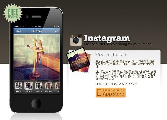 인스타그램(Instagram) 페이스북을 만나다!