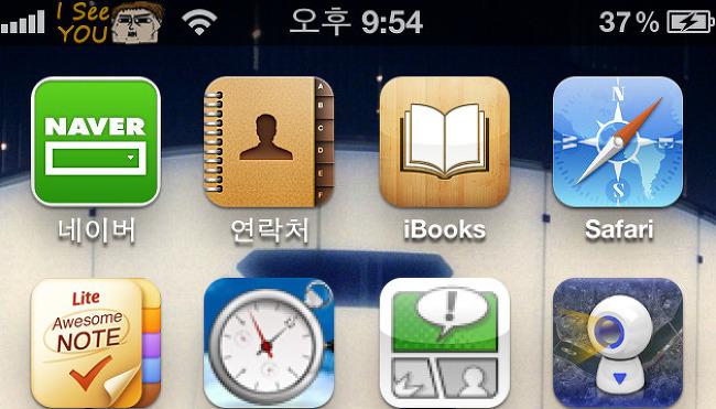아이폰4 iOS4.2 순정 캐리어 변경 방법