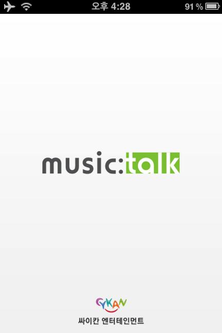 [어플 추천]아이폰,팟,아이패드에서 무료로 음악을 듣는 어플 뮤직톡