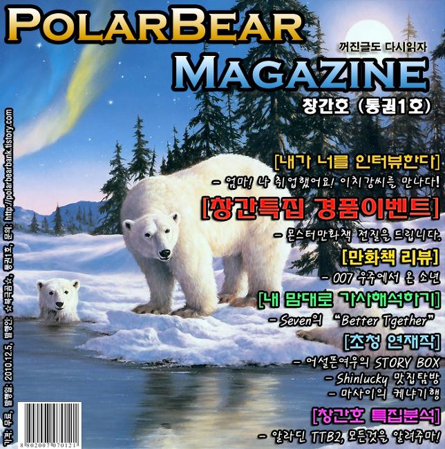 갱신기능을 이용하지 않은 포스팅 재발행 - 북극곰 Magazine에서 시작합니다.