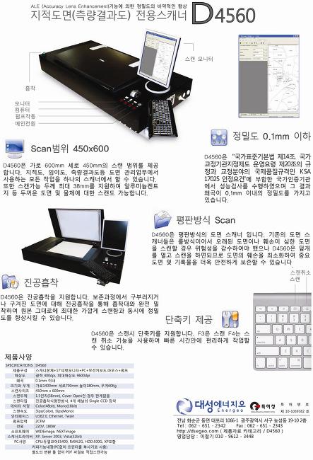 D4560 지적도면(측량결과도)용 정밀스캐너