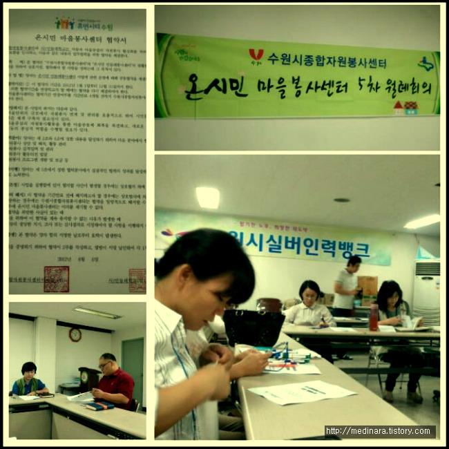 2012/8/31) 온시민자원봉사센터 8월 월례회