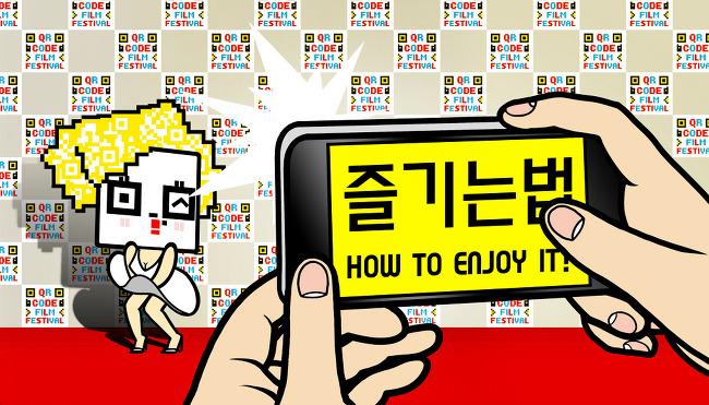 How To Enjoy 'QR Film Festival'? (큐알코드영화제를 즐기려면?)