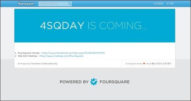 [포스퀘어] 한국 사용자 전문 사이트를 내가 직접 만드는 법 #4sqkr