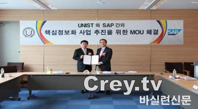 [뉴스] SAP 코리아, UNIST와 정보화 사업 MO..