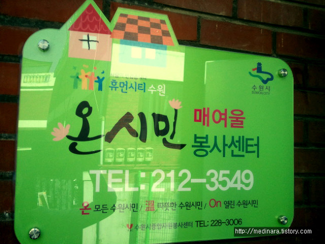 2012/9/25) 수원시자원봉사센터 9월 월례회 (장소: 온시민 매여울봉사센터)