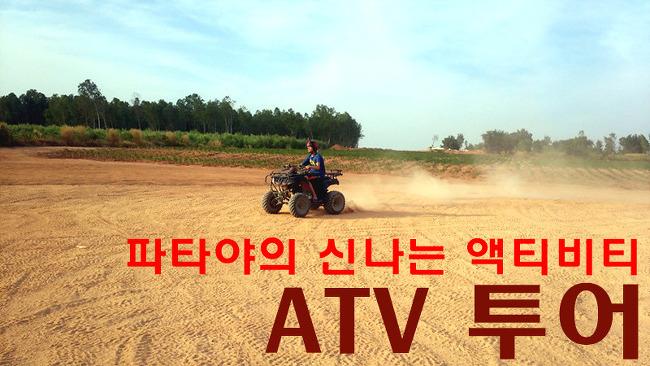 파타야 액티비티 - ATV 투어