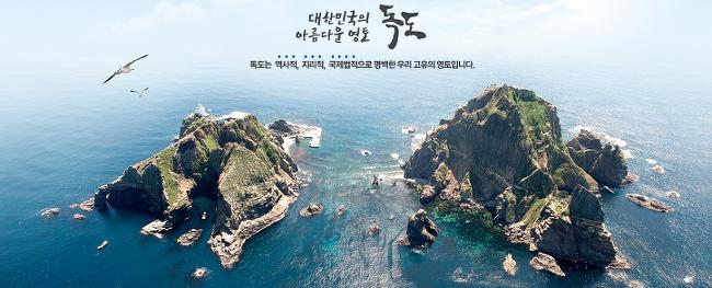 독도, DOKDO, 獨島 홍보 동영상