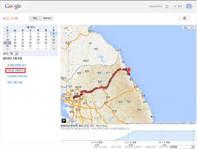 Google Latitute(구글 친구찾기)를 이용해서 사진에 GPS 정보 넣기.