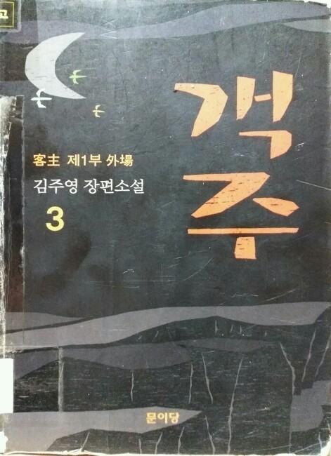 김주영 소설장편 객주3권 독후감