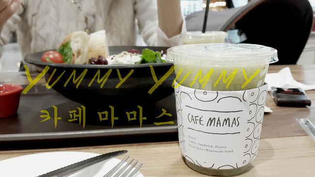 [타임스퀘어 맛집] 브런치타임, 카페마마스.