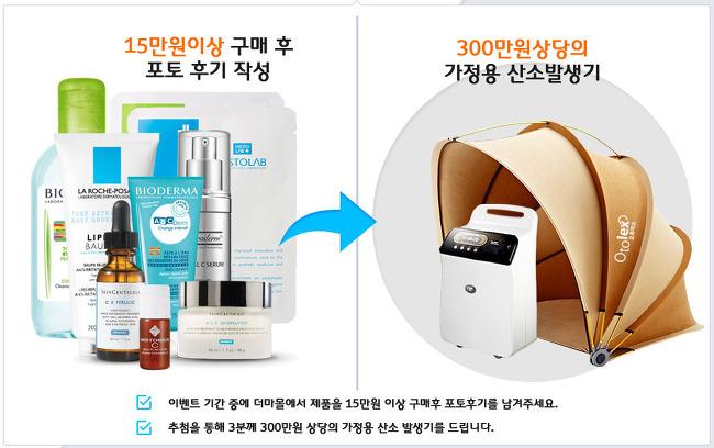 병원전용 화장품 쇼핑몰 오픈기념 이벤트!!