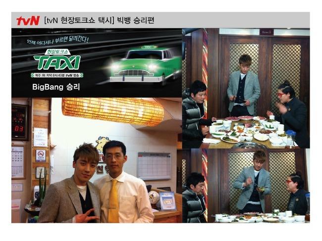 tvN 현장토크쇼 택시 [빅뱅:승리편]촬영지원