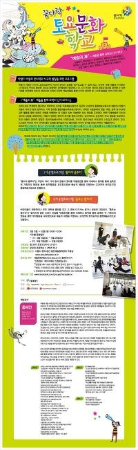 꿈다락 토요문화학교_학령기 아동의 창의력과 사고력 발달을 위한 프로그램