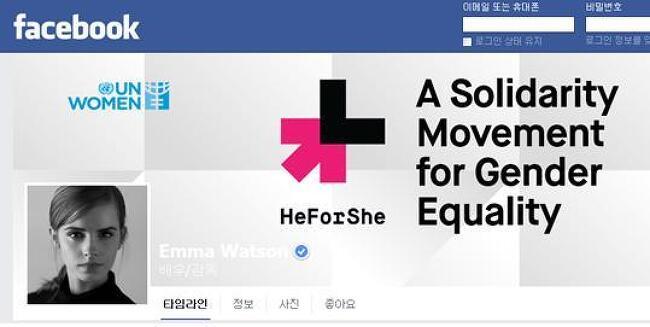 #HeForShe_엠마왓슨 성평등 연설뒤에 나체사..