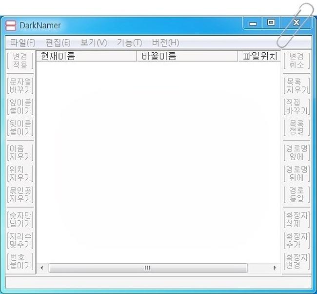 [유틸리뷰]파일명 일괄변경 프로그램 Darknamer로 MP3, 이미지, 동영상 등의 리스트 관리를 손쉽게~~