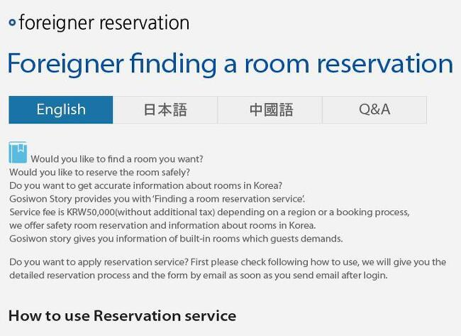 Finding a room Reservation Service