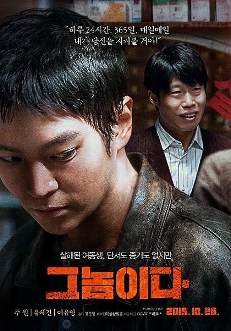 """[영화후기]부산 실화 바탕 영화 """" 그놈이다 """""""