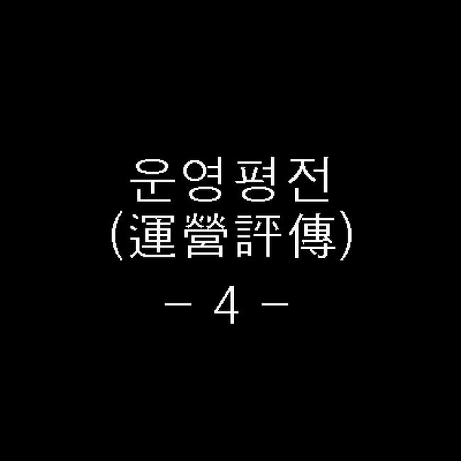 운영평전 - 4 '시대의 흐름'