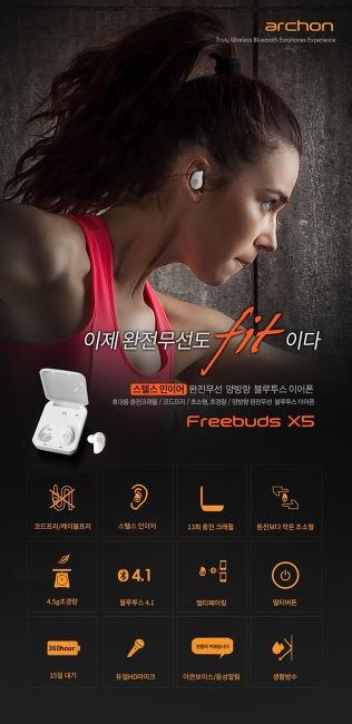 Freebuds X5 체험단의 기회에 도전!!