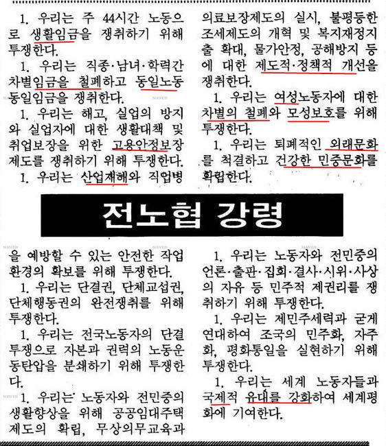 1990년 1월 22일 세가지 사건 1) 민주자유당 (김영삼 노태우 김종필 합당) 2) 전노협 탄생 3) 동독 공산당 해산