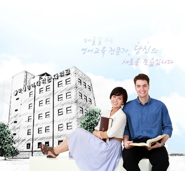 국제영어대학원대학교(IGSE) 석사과정 전액장학생 모집, 2014학년도 모집 요강
