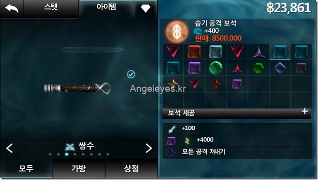 인피니티 블레이드 2 (Infinity Blade2) 숨겨진 이야기 - 무지개 공격 보석