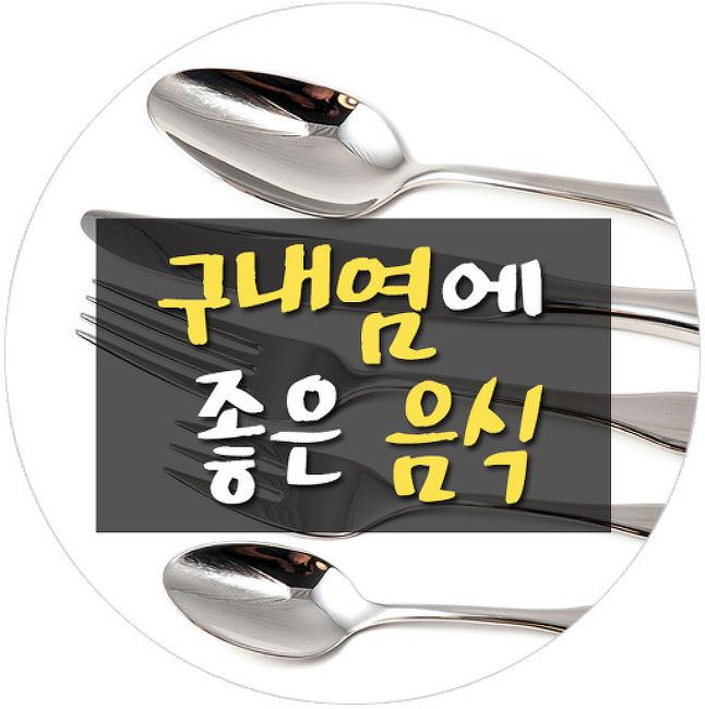 부산동래치과 구내염에 좋은 음식 맛있게먹기